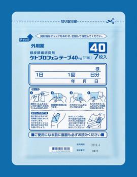 ケトプロフェンテープ 三和化学研究所.jpg