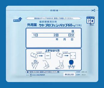 ケトプロフェンパップ 三和化学研究所.jpg
