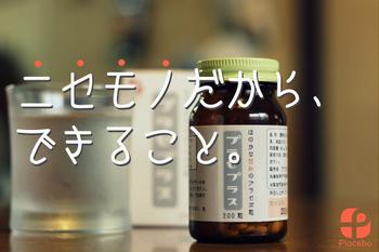プラセボ製薬2.jpg