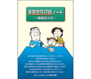 血圧手帳 大日本住友製薬.jpg